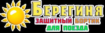 Берегиня
