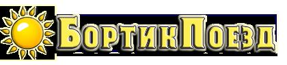 БортикПоезд